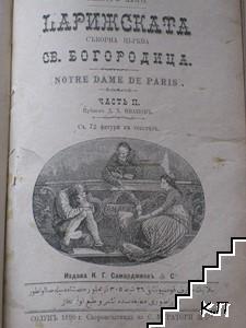 Парижката съборна църква Св. Богородица. Часть 1-2