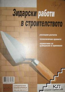 Зидарски работи в строителството