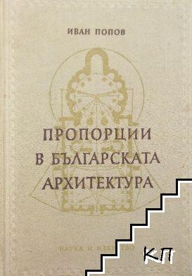 Пропорции в българската архитектура