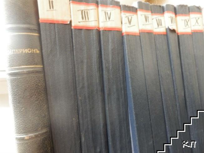 Хиперионъ. Кн. 1-10 / 1922. Кн. 1-10 / 1923. Кн. 1-10 / 1924. Кн. 1-10 / 1925. Кн. 1-10 / 1926. Кн. 1-10 / 1927. Кн. 1-10 / 1928. Кн. 1-10 / 1929. Кн. 1-10 / 1930. Кн. 1-10 / 1931