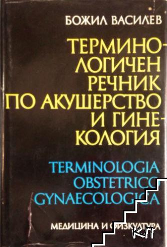 Терминологичен речник по акушерство и гинекология