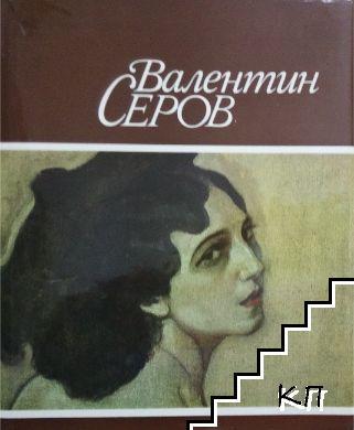 Валентин Серов 1865-1911