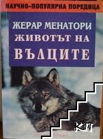 Животът на вълците
