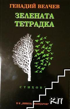 Зелената тетрадка