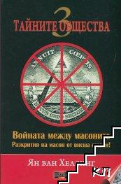Тайните общества. Книга 3: Войната между масоните