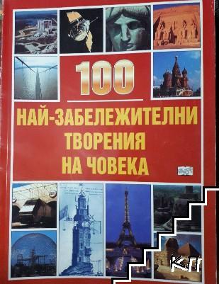 100 най-забележителни творения на човека