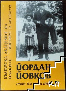 Йордан Йовков. Нови изследвания