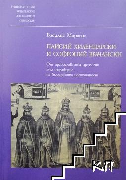Паисий Хилендарски и Софроний Врачански