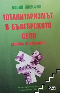 Тоталитаризмът в българското село