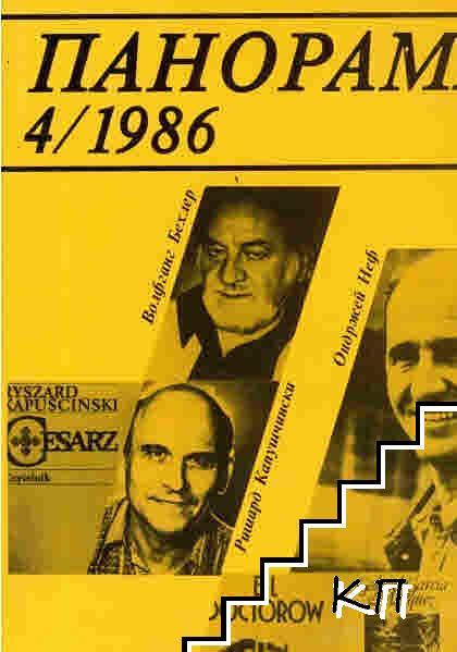 Панорама. Бр. 4 / 1986