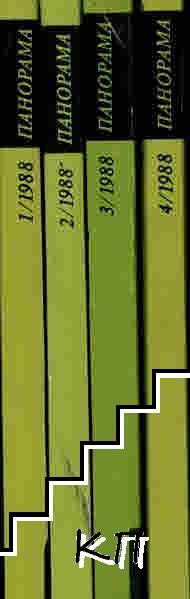 Панорама. Бр. 1-4 / 1988