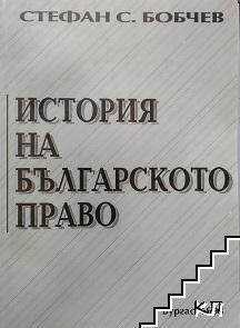 История на българското право