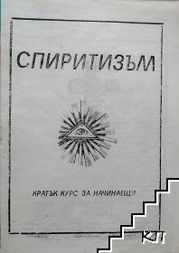 Спиритизъм. Кратък курс за начинаещи