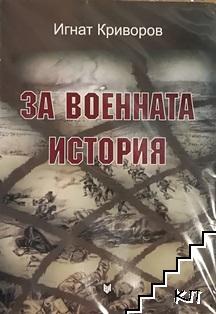 За военната история