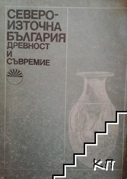 Североизточна България - древност и съвремие