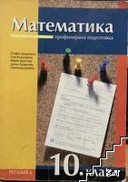 Математика за 10. клас. Профилирана подготовка