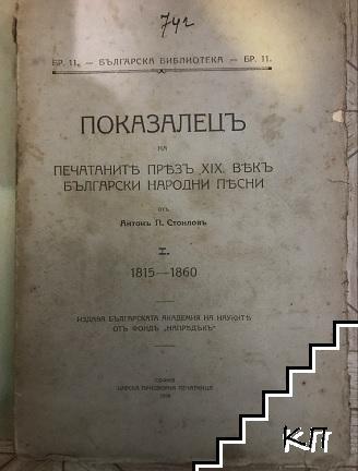 Показалецъ на печатаните презъ XIX векъ български народни песни. Том 1