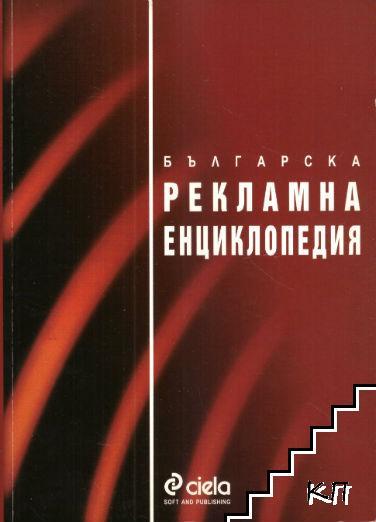Българска рекламна енциклопедия