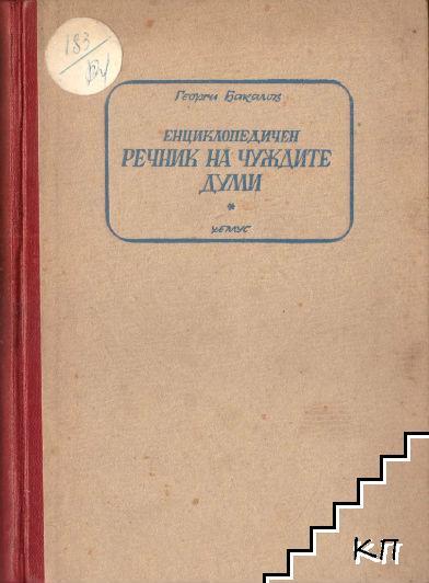 Енциклопедичен речник на чуждите думи