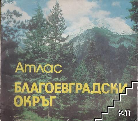 Благоевградски окръг