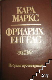 Избрани произведения в десет тома. Том 7