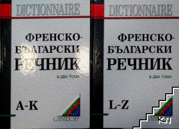 Френско-български речник в два тома. Том: 1-2