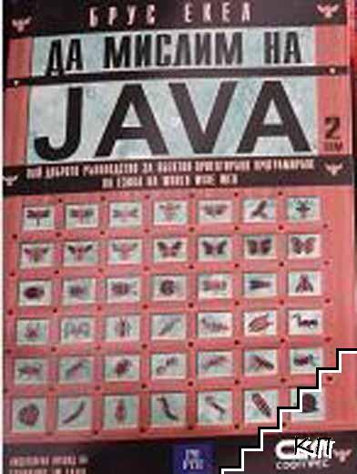 Да мислим на Java. Том 2