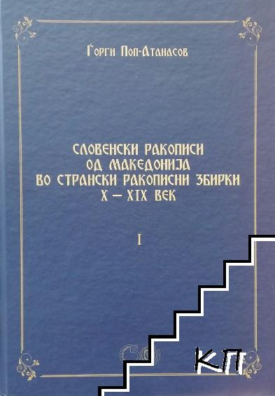 Словенски ракописи од Македонија во странски ракописни збирки X-XIX век. Книга 1: Археографски опис