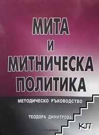 Мита и митническа политика