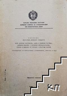 Български държавни стандарти за обли дървени материали, дърва и дървени въглища, дървени изделия с различно предназначение, семена и фиданки от горски и храстови видове