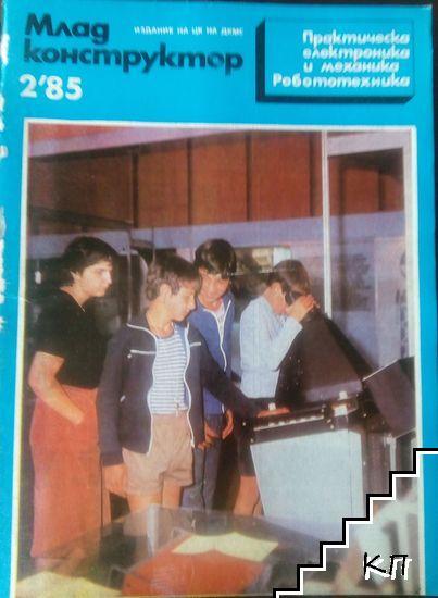 Млад конструктор. Бр. 1-10 / 1985