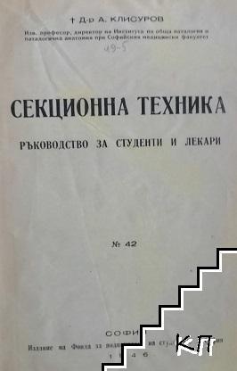 Секционна техника / Ръководство по патологична хистология