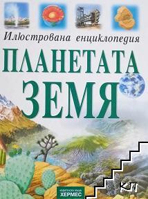 Илюстрована енциклопедия: Планетата Земя
