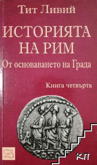 Историята на Рим. Книга 4: От основаването на Града