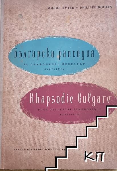 Българска рапсодия за симфоничен оркестър