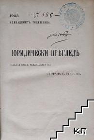 Юридически прегледъ. Кн. 1-10 / 1903