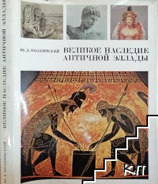 Великое наследие античной Эллады