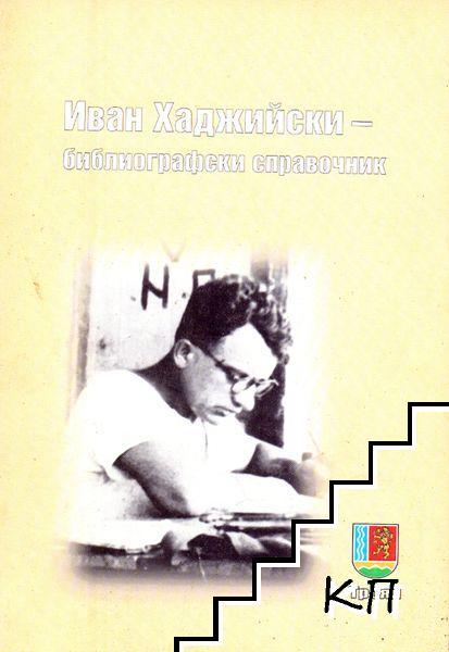Иван Хаджийски - библиографски справочник