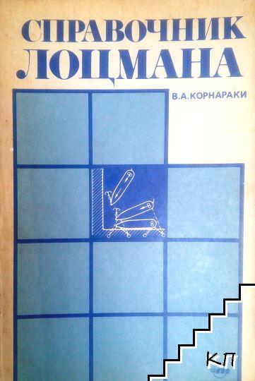 Справочник лоцмана