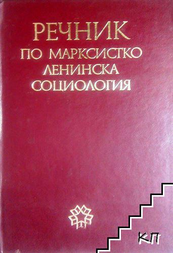 Речник по марксистко-ленинска социология