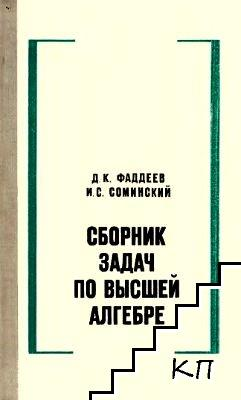 Сборник задач по высшей алгебре
