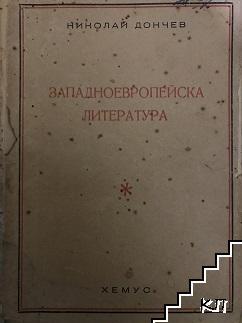 Западноевропейска литература