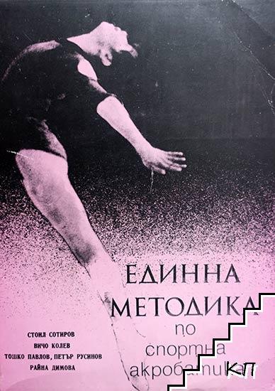 Единна методика за обучение и тренировка по спортна акробатика