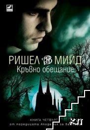 Академия за вампири. Книга 4: Кръвно обещание