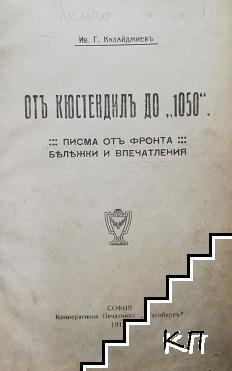 """Отъ Кюстендилъ до """"1050"""""""