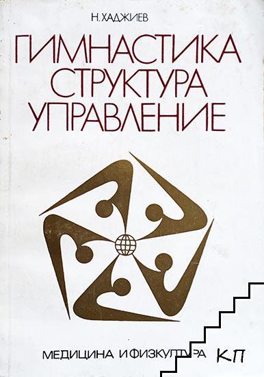 Гимнастика - структура, управление