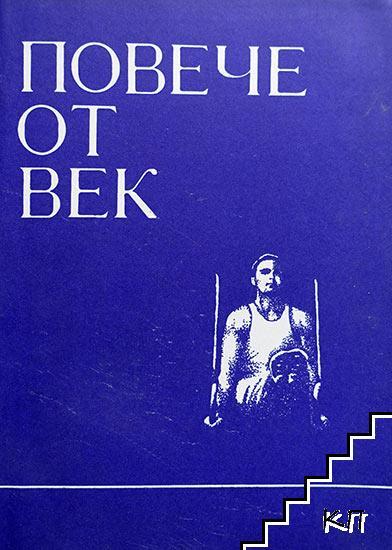 Повече от век. Книга 1: Международните прояви на българските гимнастици