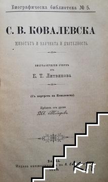 С. В. Ковалевска. Животътъ и научната ѝ деятелность