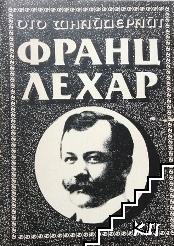 Франц Лехар