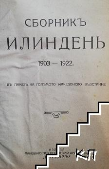 Илиндень 1903-1922